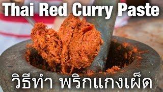Authentic Thai Red Curry Paste Recipe (วิธีทำ พริกแกงเผ็ด)