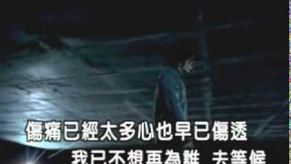 楊培安 愛上你是一個錯 神雕俠侶KTV