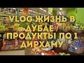 VLOG о Жизни в Дубае:  Недорогие продукты в супермаркете / Сэкономить в Дубае / Все по 1 дирхам