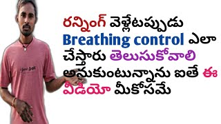 How to control breathing while running tips in telugu || running tips in telugu