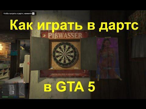 Как играть в дартс в GTA 5