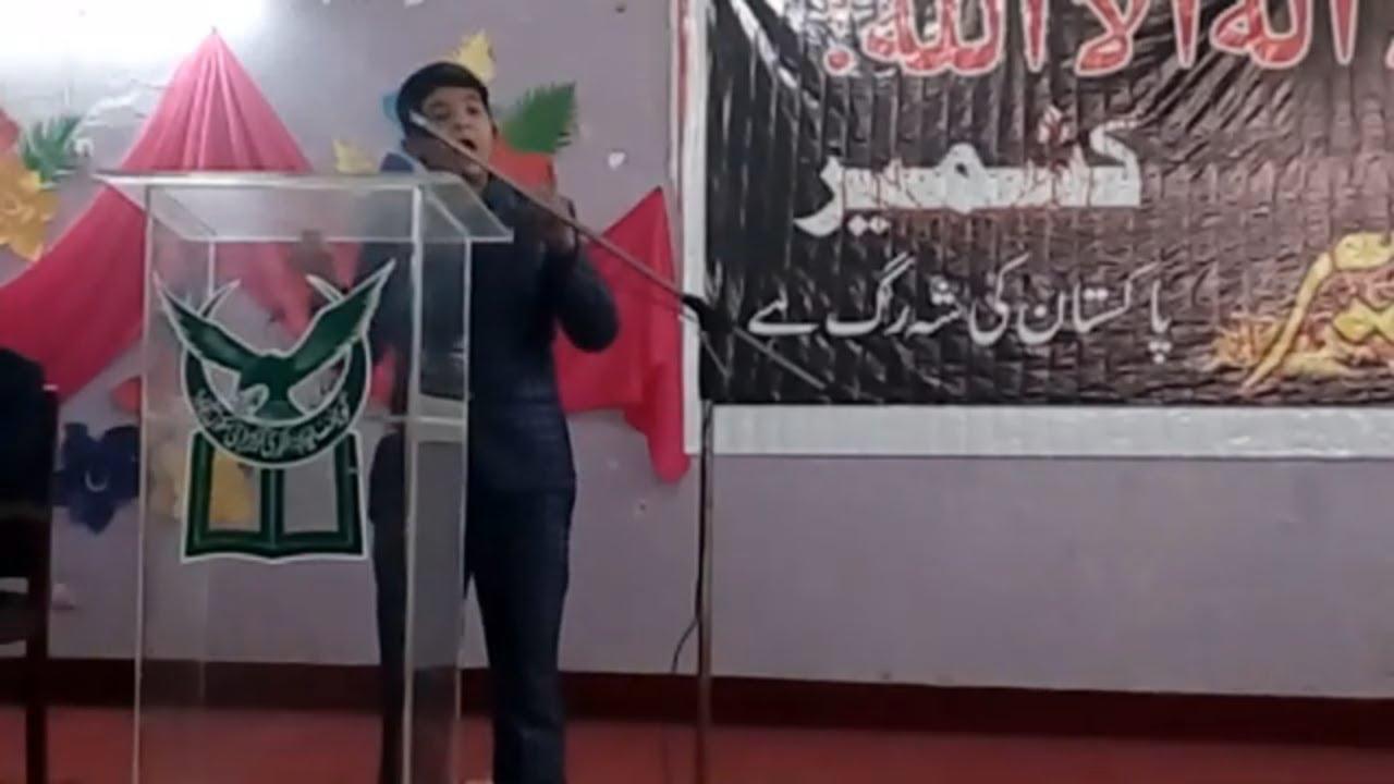 Kashmir Day Speech Urdu | Speech Competition | #Speech #2019