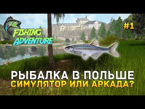 Рыбалка в Польше. Симулятор или Аркада? - Fishing Adventure #1 (Первый Взгляд)