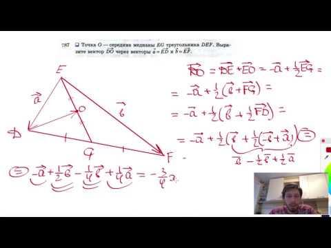 №787. Точка О — середина медианы EG треугольника DEF. Выразите вектор DO через