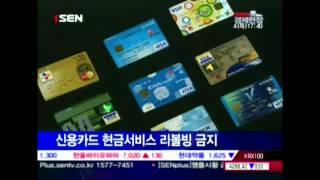 신용카드 현금서비스 리…