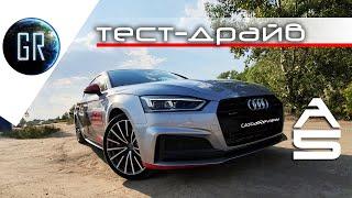 Моя любимая Audi !  Audi A5 Quattro | Тест-драйв