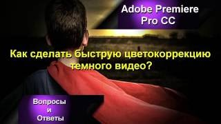 Как сделать цветокоррекцию темного видео в Adobe Premiere Pro CC 2015?