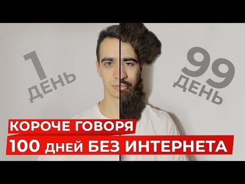 КОРОЧЕ ГОВОРЯ, 100 ДНЕЙ БЕЗ ИНТЕРНЕТА