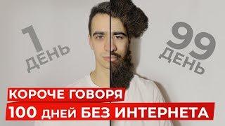 Видео КОРОЧЕ ГОВОРЯ, 100 ДНЕЙ БЕЗ ИНТЕРНЕТА