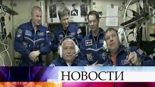 Космический корабль Союз МС-04 доставил новый экипаж наМеждународную космическую станцию.