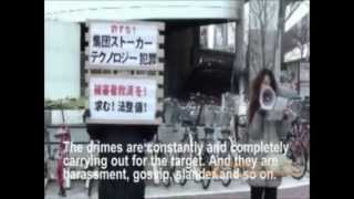 Japan street protest 中文 against Electronic Harassment, Organised Stalking
