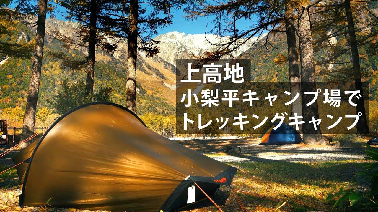 小梨 キャンプ 高地 場 平 上 【上高地】日本屈指の楽園で、子連れキャンプとハイキングを楽しもう!
