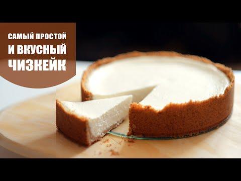 Творожный чизкейк рецепт в домашних условиях
