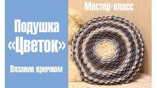 Подушка ЦВЕТОК (вязание крючком) МК /DIY Crochet Blumming Pillow