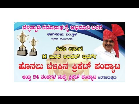 Ramanatha rai Trophy