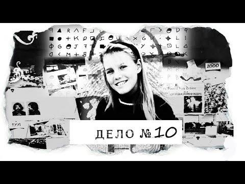 ДЕЛО №10  Джейси Ли Дьюгард  - украденная жизнь
