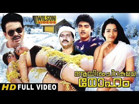 Ayiram Chirakula Moham (1989) Malayalam Full Movie