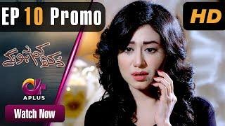 Pakistani Drama | Dukh Kam Na Honge - Episode 10 Promo | Aplus Dramas | Saba Faisal, Nadia, Babar