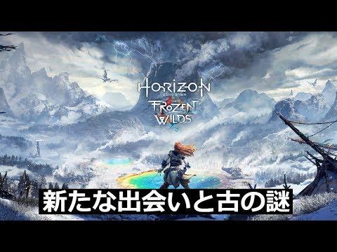 ホライゾン・ゼロドーン DLC 凍てついた大地 (PS4/Hard) 生配信 Part 1