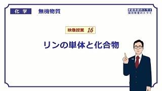 【高校化学】 無機物質16 リンとリン酸の製法 (7分)