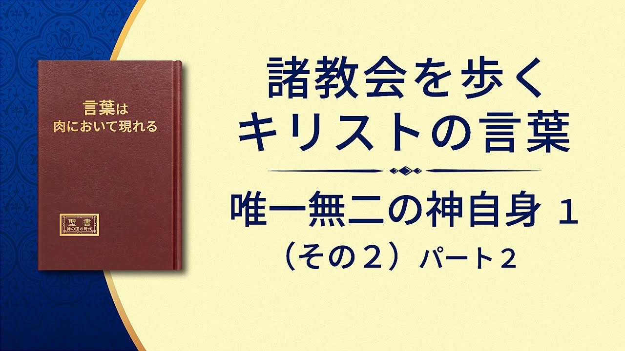 神の御言葉「唯一無二の神自身 1 神の権威(1)」(その2)パート2