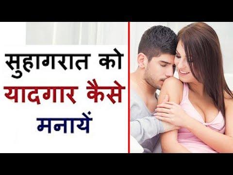 सुहागरात और उसके क्या क्या करे - Wedding First Night - Health Gyan Hindi