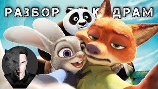 Кунг-фу Панда 3 / Зверополис | Разбор по кадрам(Обзор мультфильмов