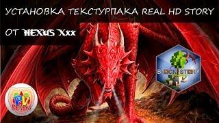 Block Story - Установка текстурпака Real HD Story от Nexus Xxx (Видеоурок)