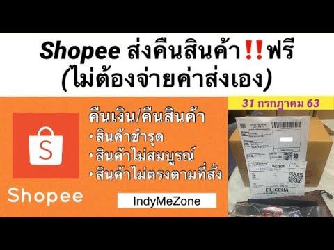 """Ver.1 Shopee ส่งคืนสินค้า‼️ฟรี (ไม่ต้องจ่ายค่าส่งเอง)❌ห้ามกดคำว่า❌ """"ฉันได้ตรวจสอบและยอมรับสินค้า"""""""