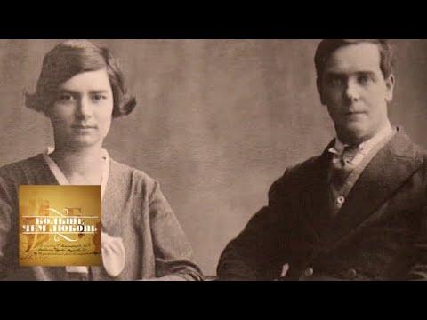 Смотреть Петр Капица и Анна Крылова. Больше, чем любовь онлайн