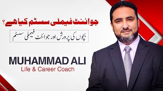 How to Raise Children in Joint Family System | Muhammad Ali | (Urdu/Hindi) Part 1