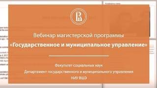 Вебинар магистерской программы ФСН НИУ ВШЭ «Государственное и муниципальное управление»