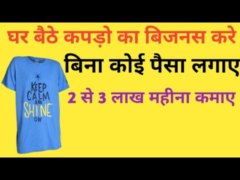 Kapdo Ka Business Kaise Kare - Start Clothing Business With My Dream Store (Zero Investment) !