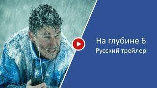 На глубине 6 футов — Русский трейлер (2017)
