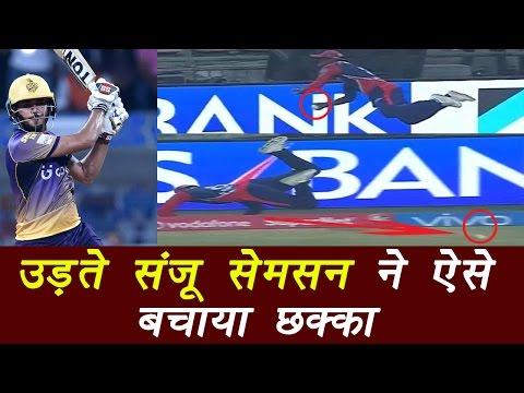 IPL 2017 : Sanju Samson saves 6 runs for Delhi like Superman | वनइंडिया हिंदी