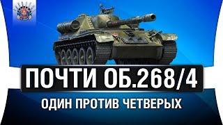 СУ-101 - ОДИН ПРОТИВ ЧЕТВЕРЫХ | #ЛРП
