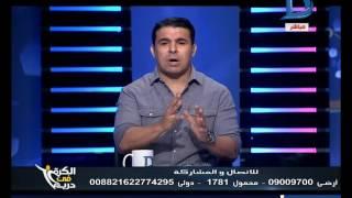 الكرة فى دريم | خالد الغندور يعلن تشكيل نادى الزمالك أمام الوداد البيضاوى المغربى