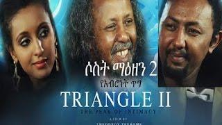 3 ማዕዘን Triangle II Ethiopian movie 2017