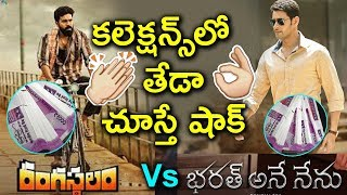 Rangasthalam Vs Bharat Ane Nenu First Day Collections Report | Mahesh Babu | Ram Charan | DSP