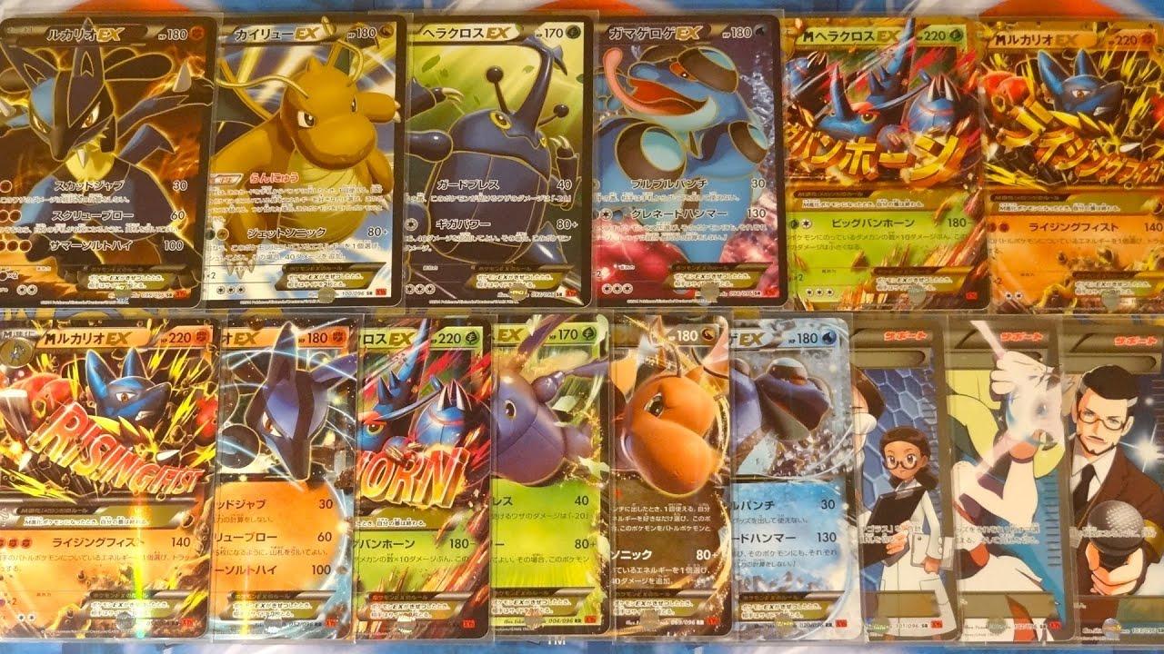 Toutes les cartes pok mon ultra rares xy 3 rising fist ex full art mega lucario youtube - Tout les carte pokemon ex ...
