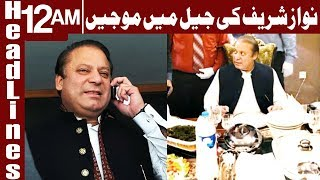 Delicious Food for Nawaz Sharif in Jail | Headlines 12 AM | 19 July...