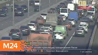 """Утро"": затруднено движение на Волоколамском шоссе - Москва 24"