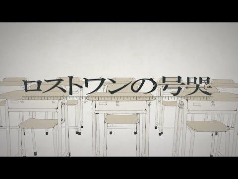 Neru - ロストワンの号哭(Lost