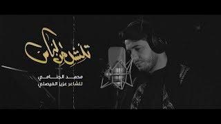 تنشد من الناس - محمد الجنامي - جديد صفر 2019/1441