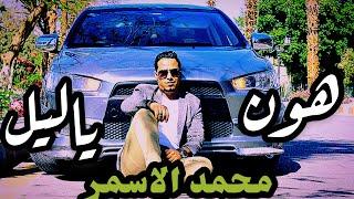 محمد الاسمر_هون ياليل+مال المقادير 2020