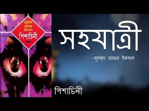 Shohojatri   Pishachini   Zafar Iqbal   Audio Book Bangla By Faheem
