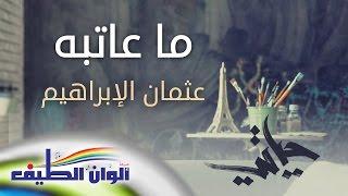 ما عاتبه - عثمان الابراهيم   من البوم حياتي   مؤثرات    Official Lyric Video