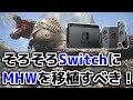 【MHW】そろそろSwitchにモンハンワールドを移植すべき!【モンハンワールド】