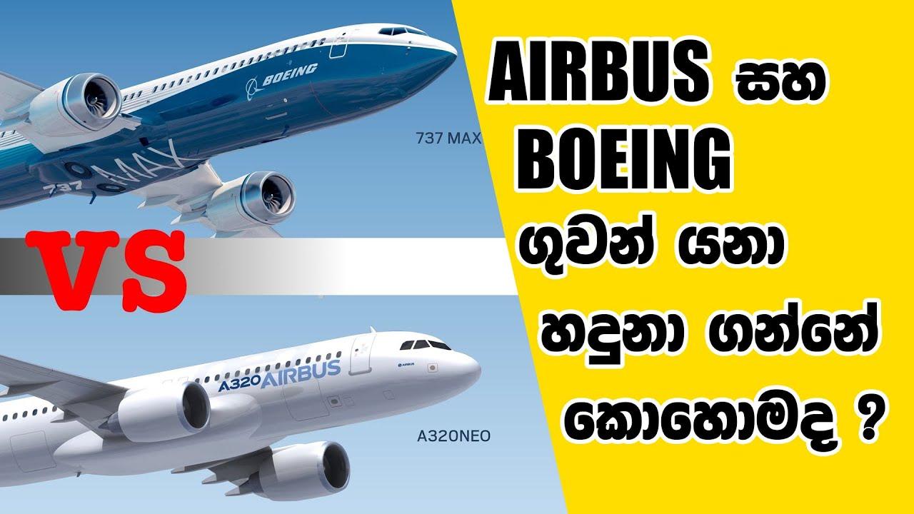 Airbus vs Boeing  - හදුනාගන්නේ කොහොමද ?