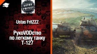 Легкий танк Т-127 - рукоVODство от UstasFritZZZ [World of Tanks]